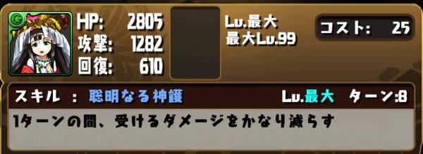 Umiyama kushinada slup 20131212 4