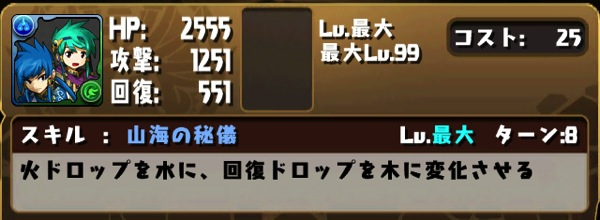 Umiyama kushinada slup 20131212 5