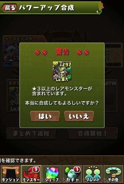 Yamimeta 297 20131211 2
