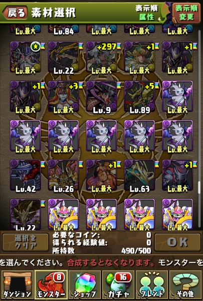 Yamimeta slup 20131215 07