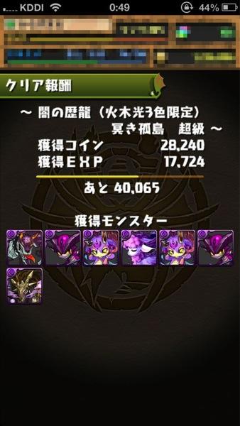 Yaminorekiryu 20130715