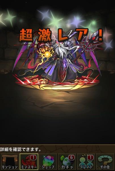 Zeus ankoku kyukyoku 20131117 3