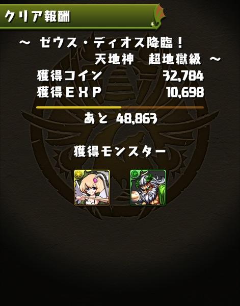 Zeus dios 20130724 03