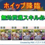【パズドラ】ホイップ降臨vs回復オデドラキリチーム【自前ガチャ限なし】