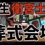 【生AL】転生衛宮士郎葬式生放送〜ドウシテコウナッタ〜【パズドラ Fateコラボ】