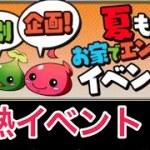 【パズドラ】夏の激熱イベント到来!!忘れずにチェック!!