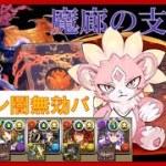 【パズドラ】魔廊の支配者 グレオン闇無効パで攻略!