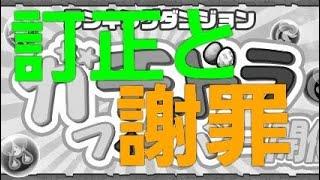 【パズドラ】ガチャドラフィーバーの解説動画についての訂正と謝罪(続報も少し)