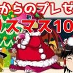 運営からのプレゼント!クリスマス10連ガチャ!【パズドラ】