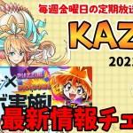 【パズドラ】富士見最新情報チェック&色々【KAZ生】