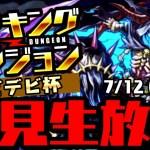 ランダン デビデビ杯 初見!!  最速王冠!!  【ダックス】【パズドラ実況】