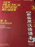 Full carbon Chinese textbook