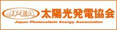 JPEA太陽光発電協会