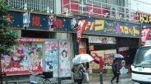 Japon Les Quartiers De Tokyo