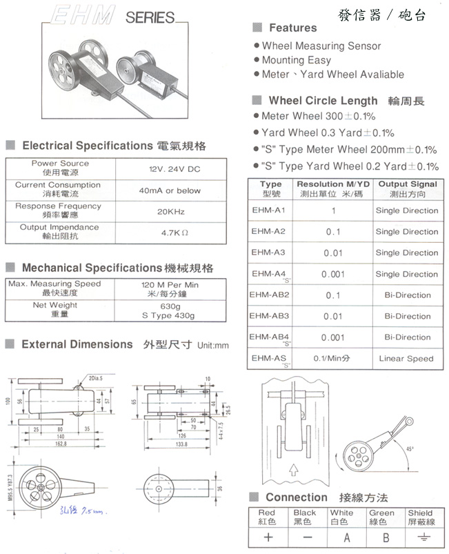 Line Speed Sensor .砲臺計米器.計碼器