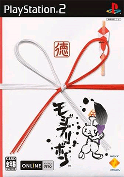 Mojib-Ribbon opte pour la calligraphie