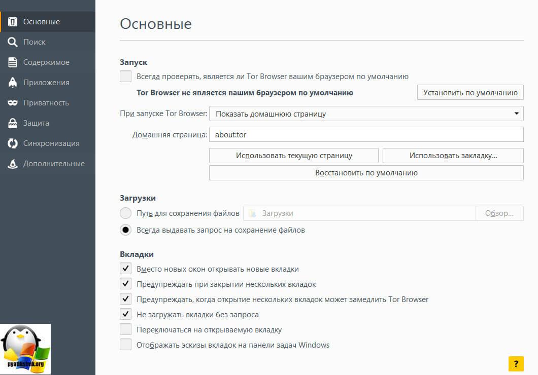 Как в тор браузере добавить вкладку тор браузер установить переводчик hyrda