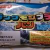 ブラックモンブランパン【九州限定】2016年9月再登場!食べてみた。評価やオススメの食べ方を紹介。