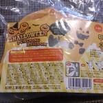 ハロウィンパンチングバルーンパッケージサイズ