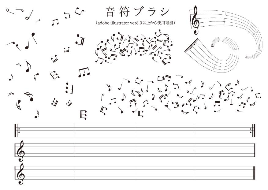 自由に使えるのイラレの音符ブラシ(16分音符、4分音符、2分音符、ブラシシリーズ、譜面、8分音符、ト音記号、スコア、五線譜、楽譜、素材、音符、音楽、ブラシ)