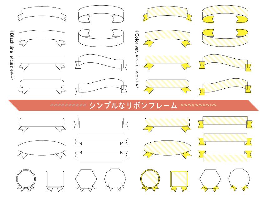 シンプルなリボンフレームセット(リボン、フレーム、枠、ストライプ、ガーリー、pop、ポップ)