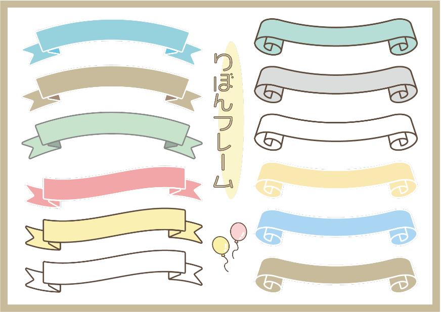 カラフルなリボンフレーム(リボン、フレーム、旗、枠、テープ、風船、パステルカラー)