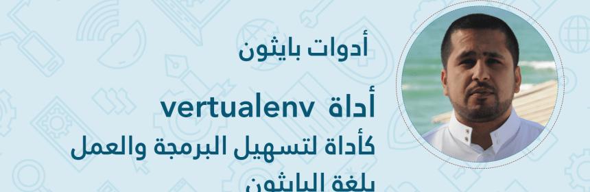 أداة virtualenv كأداة لتسهيل البرمجة والعمل بلغة البايثون