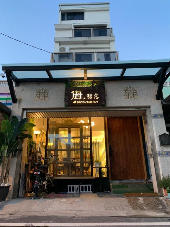Homestay Long To Sea Again Hualien City Taiwan Booking Com