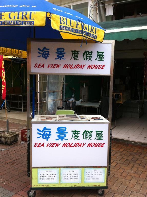 海景度假屋 (香港 香港) - Booking.com