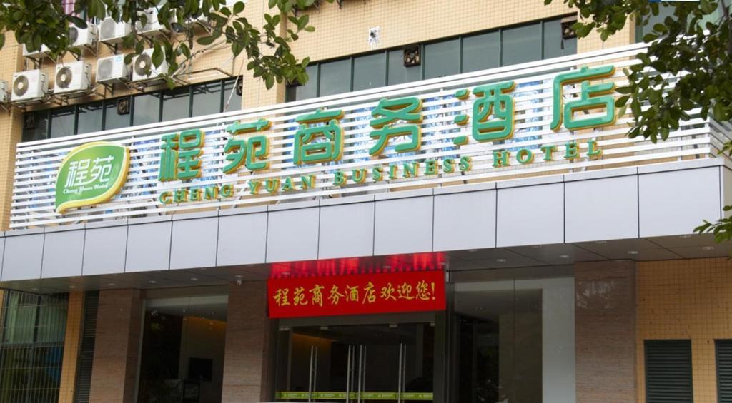 Reserve Cheng Yuan Business Hotel China China Hotel