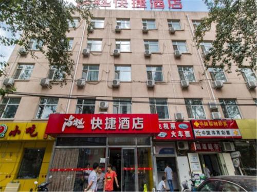 Shangkeyou Hotel Panjiayuan Branch In Beijing China