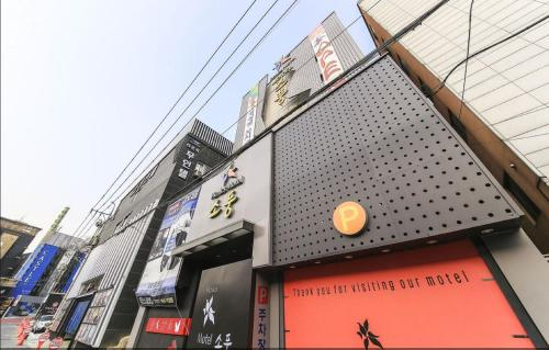 Motel Sopoong In Daejeon South Korea Reviews Price From