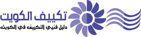 تكييف الكويت