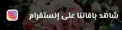 ورد الكويت