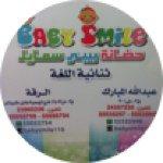 حضانة بيبي سمايل ثنائية اللغة الرقة