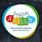 معهد انجلش سكلز english skills للتدريب
