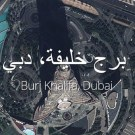 Google Maps: Explore the Inside of Burj Khalifa