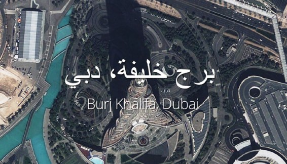 Google Maps Explore the Inside of Burj Khalifa