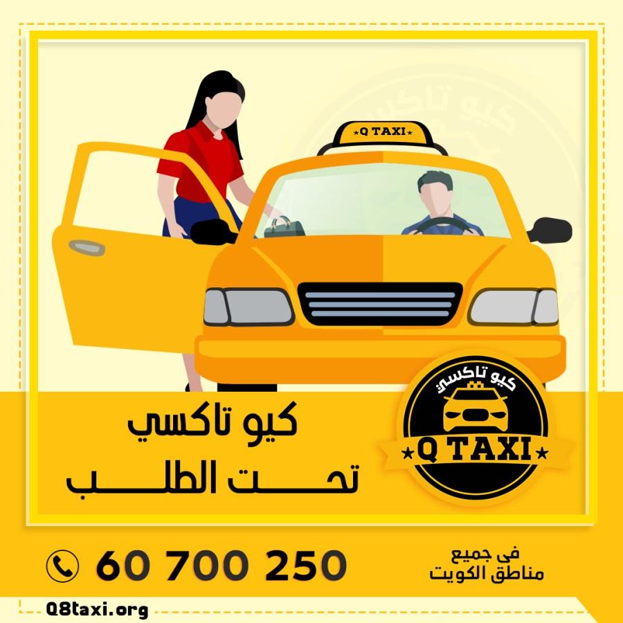 تاكسي الصليبخات