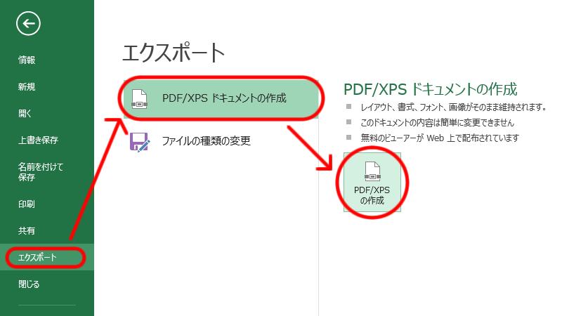 javascript xlsx pdf 変換