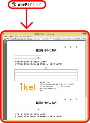 excel2013_PDF作り方4