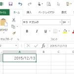 Excelでその日の日付を一発で出すショートカットキー
