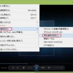 Windows Media Player で速度を調整する