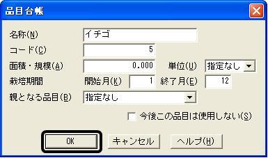 Q.臺帳登録の方法 – 株式會社ソリマチサポートセンター