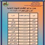 اعلان جدول تظلمات الشهادة الاعدادية منتصف العام 2014