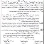 اعلان رقم (1) لسنة 2014 بخصوص الوظائف الشاغرة