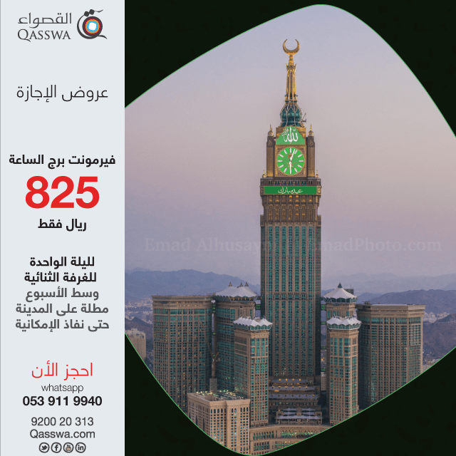 Fairmont Makkah clock tower hotel offer