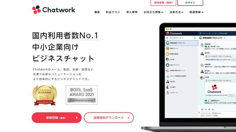 Chatwork トップページ
