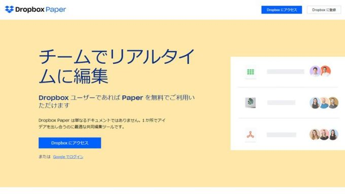 dropbox paper トップページ