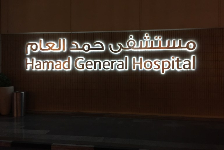 Main entrance to Hamad General Hospital